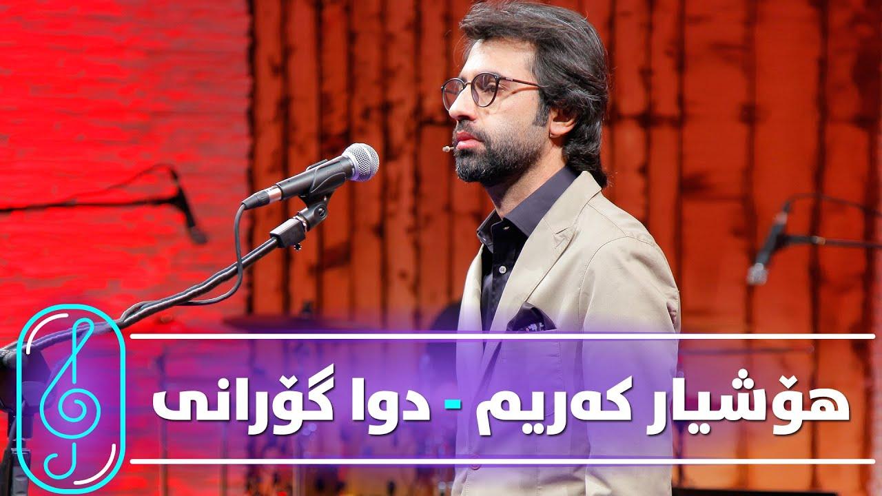 Hoshyar Karim - Dwa Gorani (Kurdmax Acoustic)