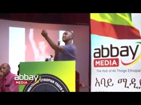 Habtamu Ayalew Speech at International Ethiopian Youth Union in Houston June 17, 2017