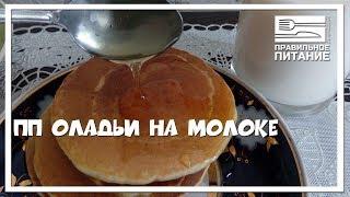 ПП оладьи на молоке - ПП РЕЦЕПТЫ: pp-prozozh.ru