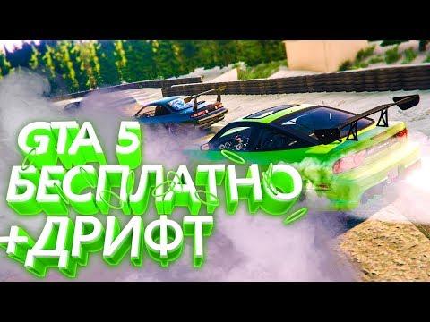 Бесплатно GTA 5 Premium Online Edition и Дрифт в Gta 5