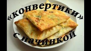 """""""КОНВЕРТИКИ"""" ИЗ ЛАВАША, с плавленным сыром и зеленым луком"""