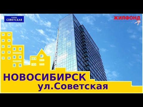 НОВОСИБИРСК Советская. Обзор улицы, жилого фонда - вторичное и новостройки (Прайм Хаус, Гудимов)
