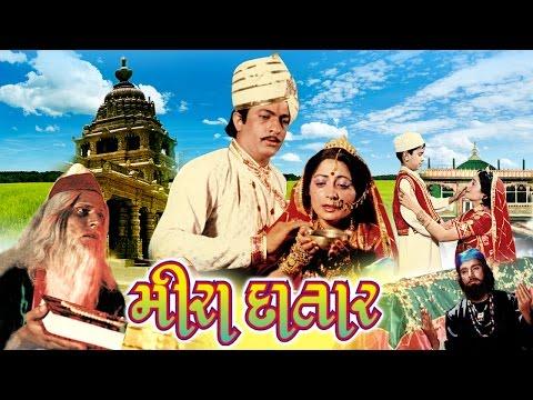 Meera Dataar Full Movie - મીરા દાતાર - Super Hit Full Gujarati Movies - Action Comedy Film