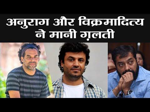 Vikramaditya Motwane & Anurag Kashyap's SHOCKING statements about Vikas Bahl harassment row Mp3
