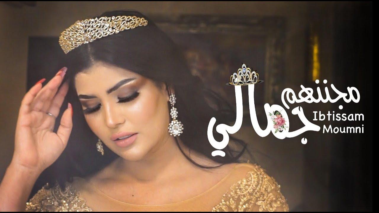 Ibtissam Moumni Mjaninhom Jamali Official Music Video إبتسام مومني مجننهم جمالي Youtube