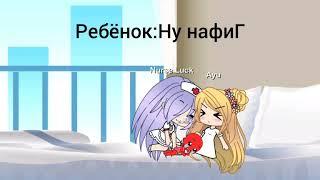 Мини-фильм//Никому не нужная//Gacha life//на русском//