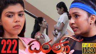 Dharani | Episode 222 22nd July 2021 Thumbnail