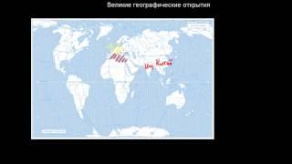 11  Великие географические открытия