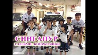 Серия 47. Наш детский сад в Сингапуре, самый лучший.