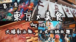 【東京Vlog#3】日本美食自由行:大勝軒沾麵、日式火鍋放題、池袋原宿涉谷、New Era、隱型眼鏡 | 旅遊攻略2018