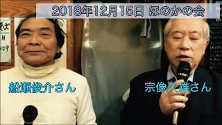 2018年12月15日ほのかの会 宗像久男先生 船瀬俊介さん #ほのかの会#転送してシェアするメルマガ