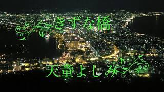 きずな橋 天童よしみ 作詞:水木れいじ 作曲:水森英夫 2018.2.7発売 天童...