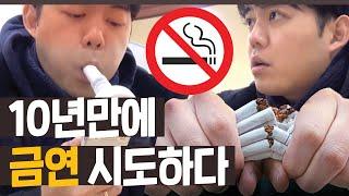 [하고싶은건다하다]10년동안 피우던 담배, 오늘부로 금…