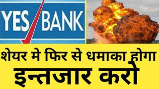 शेयर मे फिर से धमाका होगा|Yes Bank Share Latest News|Yes Bank Share Analysis|Yes Bank Share Price|