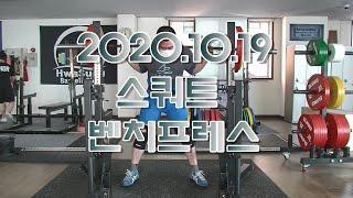 2020. 10. 19 스쿼트, 벤치프레스 훈련.