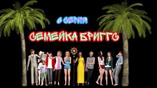 "The Sims 3 сериал ""Семейка Бриггс"". 6 серия"