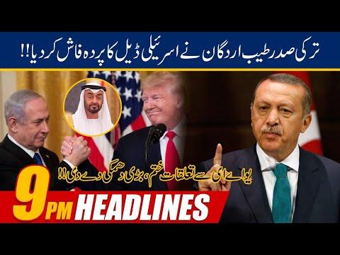 9pm News Headlines | 14 Aug 2020 | 24 News HD