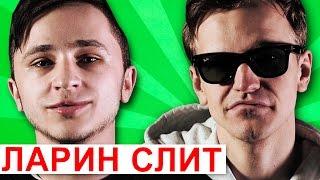 ЛАРИН vs ДЖАРАХОВ / Кто победил?
