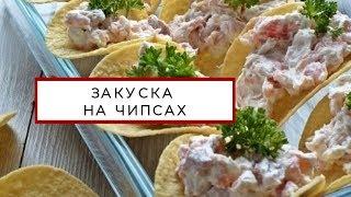 Закуска на чипсах с малосольной рыбой и сливочным сыром