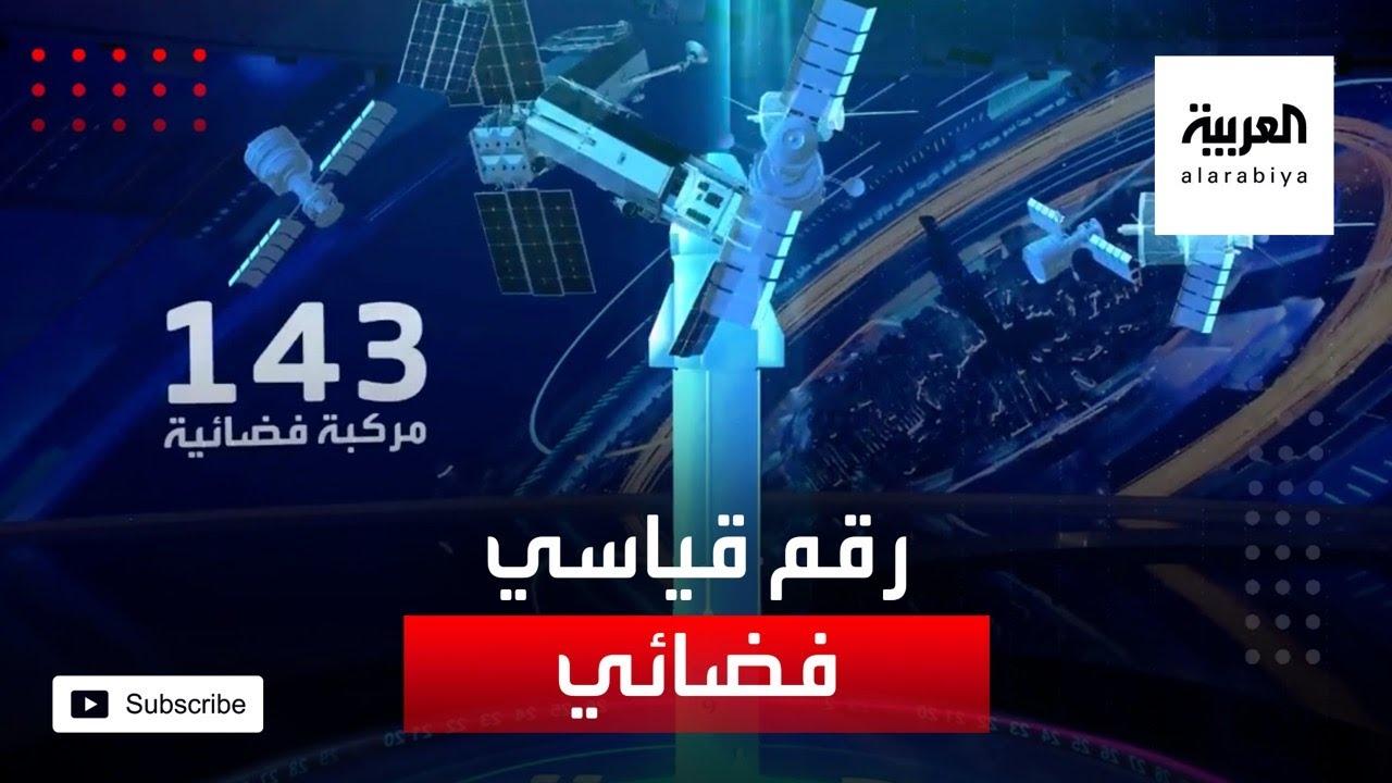 إطلاق 143 مركبة إلى الفضاء في يوم واحد  - 21:58-2021 / 1 / 26