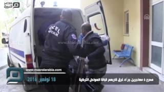 مصر العربية | مصرع 6 مهاجرين جرّاء غرق قاربهم قبالة السواحل التركية