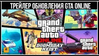 GTA Online: Официальный трейлер обновления «Судный день»