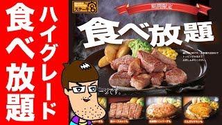【ステーキ宮】ハイグレード食べ放題チャレンジ! All you can eat Steak【Steak Miya】