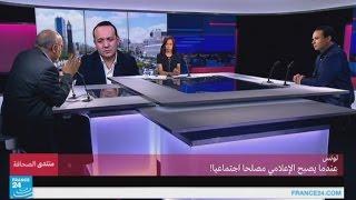تونس: عندما يصبح الإعلامي مصلحا اجتماعيا !