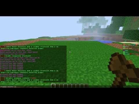 Команды админа на сервере minecraft 1.5.2