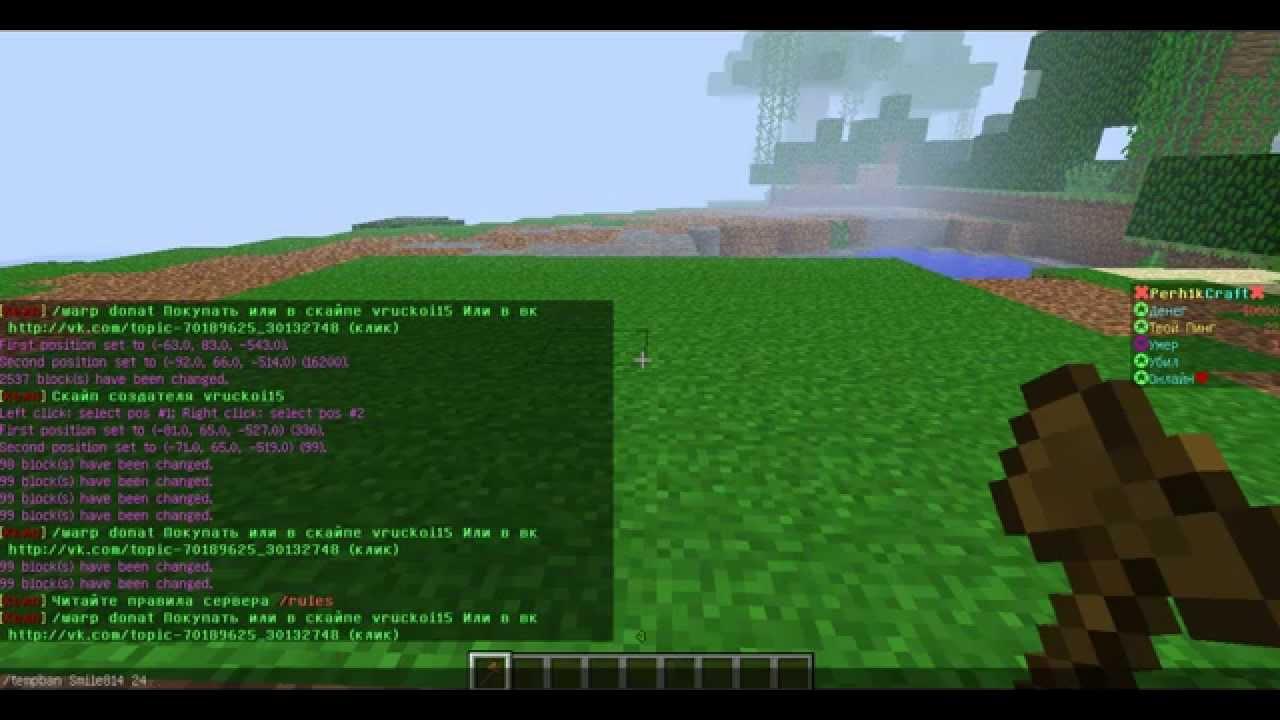 команды для админа на сервере майнкрафт 1.7.2