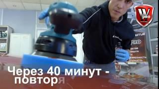 Тест защитного керамического покрытия для автомобиля Wizard PRO(, 2015-04-11T16:26:36.000Z)