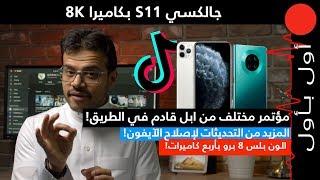 المزيد من تحديثات الايفون وجالكسي بكاميرا 8K