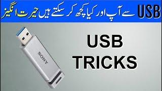 Top 5 USB Flash Drive Tricks