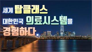[챙겨보는 실버TV 030] 미국vs.한국 건강보험비교…