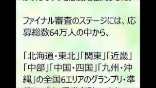 初代「日本一かわいい」女子高生は 愛知県出身の永井理子さんに!日本一...