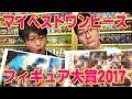 【1位はアノ…】マイベストワンピースフィギュア大賞2017!大発表☆