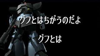【老兵バトオペ2】「グフとは違うのだよグフとは」ガンダムバトルオペレーション2 thumbnail
