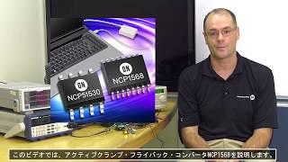 アクティブクランプ・ライバックコンバータの新製品NCP1568を、デモを交...