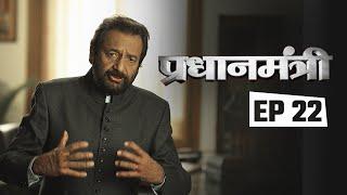 Pradhanmantri - Watch: Pradhanmantri on nuclear test of India and Kargil war