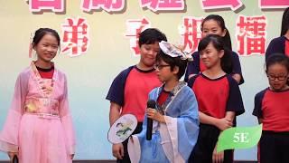 Publication Date: 2018-07-14 | Video Title: 17 18 石湖生活大追蹤(19)五年級弟子規擂台陣