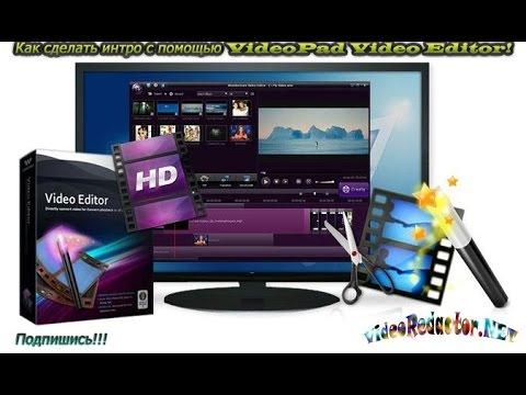 VideoPad Video Editor. Урок 10. Видео эффекты. Часть 2