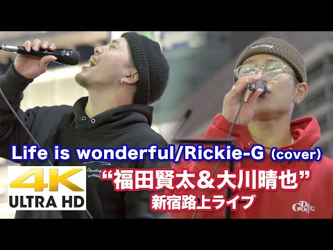 "【4K】""  福田賢太 & 大川晴也 "" Life Is Wonderful / Rickie G (cover)  4K動画"