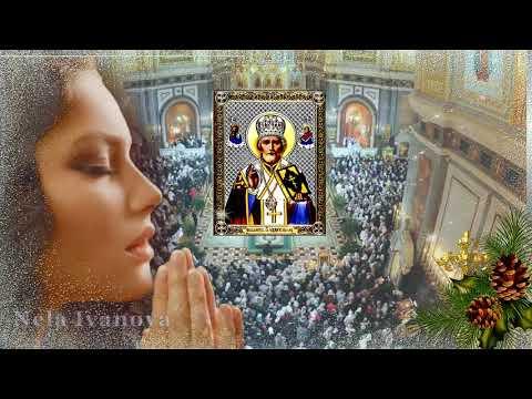День Святого Николая Самое красивое видео поздравление - Видео с Ютуба без ограничений
