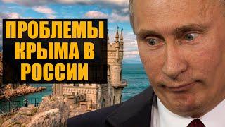 Крым бьет тревогу! Засуха, коррупция и произвол - вот и камни с неба