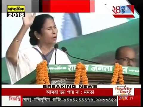 Mamata Banerjee addresses 'Desh Bachao' rally in Patna