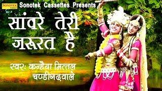 सांवरे तेरी जरुरत है Kanhiya Mittal Bhajan Khatu Shyam Ke Shyam Ke Bhajan Khatu Shyam Ji