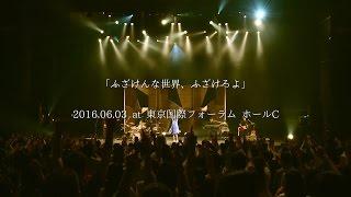 黒木渚「ふざけんな世界、ふざけろよ」(Live at 国際フォーラムホールC 2016.6.3)