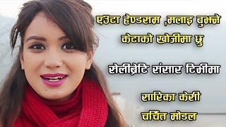 एउटा हेण्डसम ,मलाइ बुझ्ने  केटाको खोजीमा छु| Model Sarika Kc| Tok Shwo With Kamal Sargam