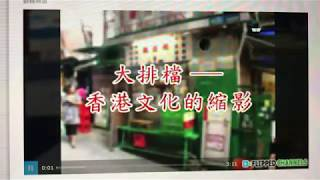 Publication Date: 2020-03-23 | Video Title: [中文][五下第十三課 《大牌檔》]重溫第13課