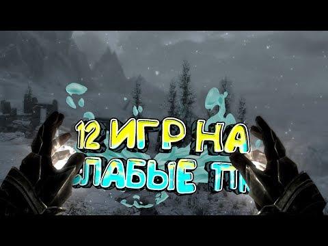 ТОП 12 ИГР для СЛАБЫХ ПК [ + ссылки на скачивание ]   Лучшие игры для слабого железа